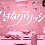 話題の恋リア動画【いきなりマリッジ 】を無料で視聴する方法