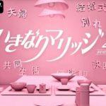 話題の恋リア動画【いきなりマリッジ 2】を無料で視聴する方法