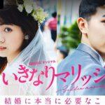話題の恋リア動画【いきなりマリッジ4】を無料で視聴する方法