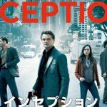 映画【インセプション】無料で視聴する方法