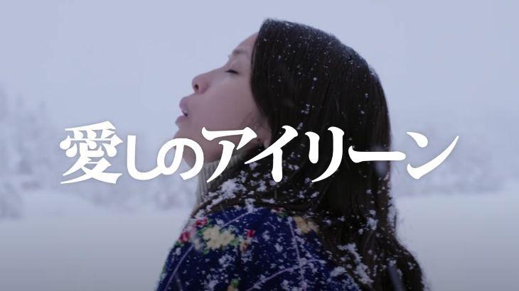 映画【愛しのアイリーン】を無料で視聴する方法