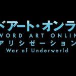 【ソードアート・オンライン アリシゼーション War of Underworld】見逃しTVアニメを無料フル視聴する方法