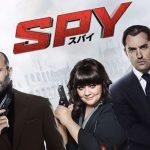 映画【SPY/スパイ】を実質無料で視聴する方法