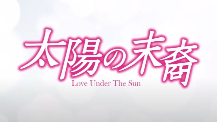 韓国ドラマ【太陽の末裔】を実質無料で視聴する方法