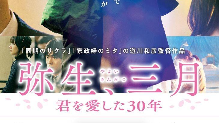 映画【弥生、三月 君を愛した30年】を実質無料で視聴する方法