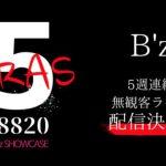 【B'z SHOWCASE】B'zの無観客ライブをお得に見る方法