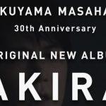 【福山雅治AKIRA ライブ】福山雅治の無観客ライブをお得に見る方法