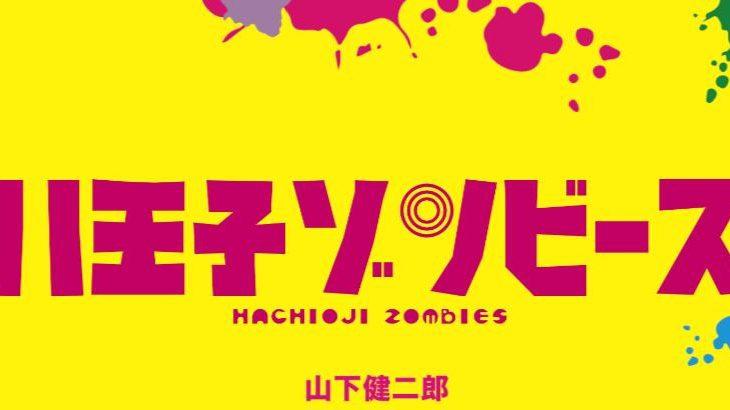 映画【八王子ゾンビーズ 】を無料で視聴する方法