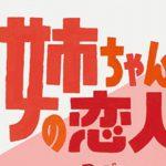 【姉ちゃんの恋人】見逃しTVドラマを無料フル視聴する方法