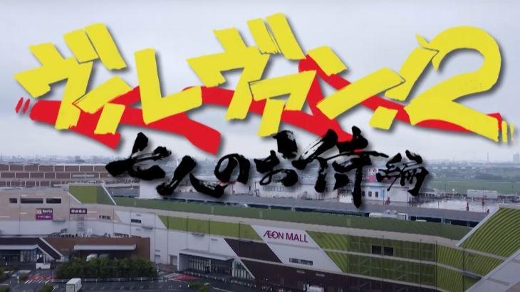 ドラマ【ヴィレヴァン!2】を無料で視聴する方法