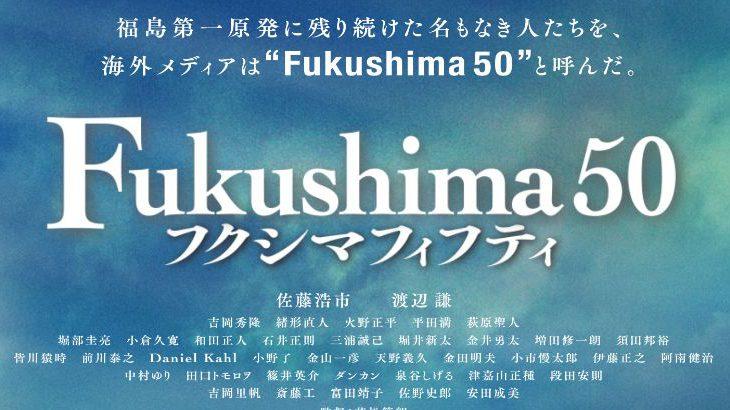 映画【Fukushima 50】を実質無料で視聴する方法