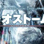映画「ジオストーム」の動画を無料で視聴できる動画配信サービス