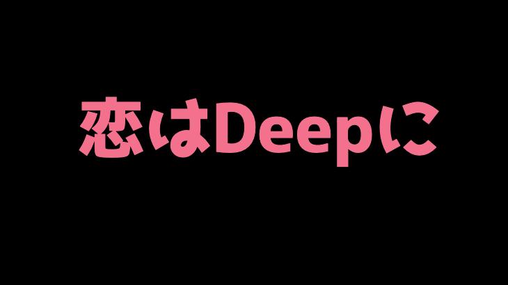 ドラマ「恋はDeepに」の動画&見逃し配信を無料で視聴できる動画配信サービス