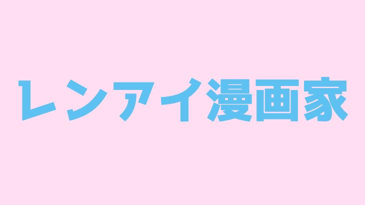 ドラマ「レンアイ漫画家」の動画&見逃し配信を無料で視聴できる動画配信サービス