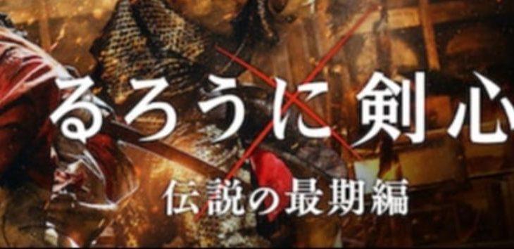 映画「るろうに剣心 伝説の最期編」の動画を無料で視聴できる動画配信サービス