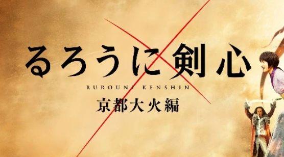 映画「るろうに剣心 京都大火編」の動画を無料で視聴できる動画配信サービス