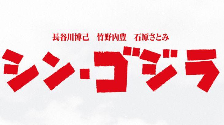 映画「シン・ゴジラ」を無料で視聴できる動画配信サービス