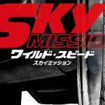 【映画】「ワイルド・スピード SKY MISSION」無料で視聴する方法