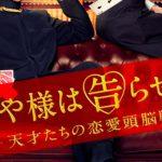 【映画】「 かぐや様は告らせたい ~天才たちの恋愛頭脳戦~」無料で視聴する方法