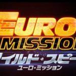 【映画】「ワイルド・スピード EURO MISSION」無料で視聴する方法