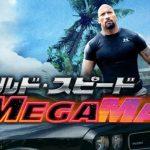 【映画】「ワイルド・スピード MEGA MAX」無料で視聴する方法