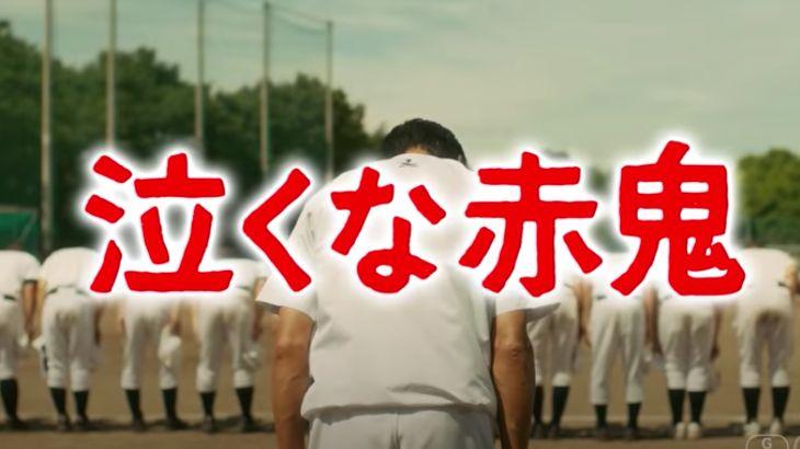 【映画】「 泣くな赤鬼」無料で視聴する方法
