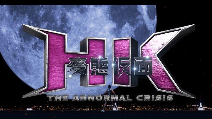 【映画】「 HK 変態仮面 アブノーマル・クライシス」無料で視聴する方法