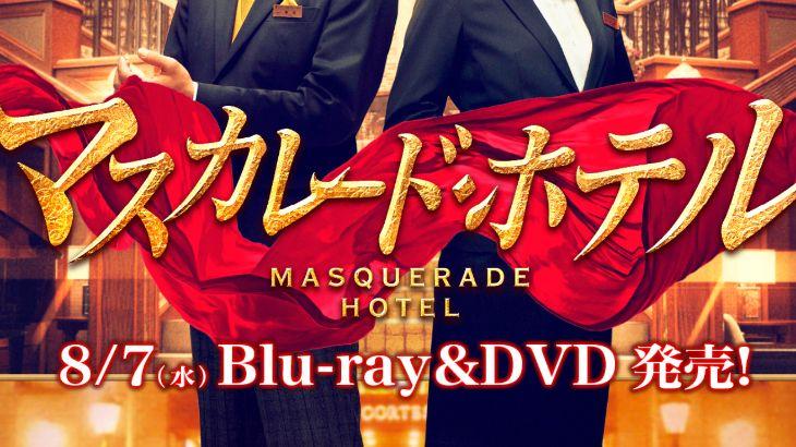 【映画】「 マスカレード・ホテル」無料で視聴する方法