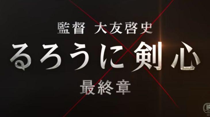 映画「るろうに剣心 最終章 The Final」の動画を無料で視聴できる動画配信サービス